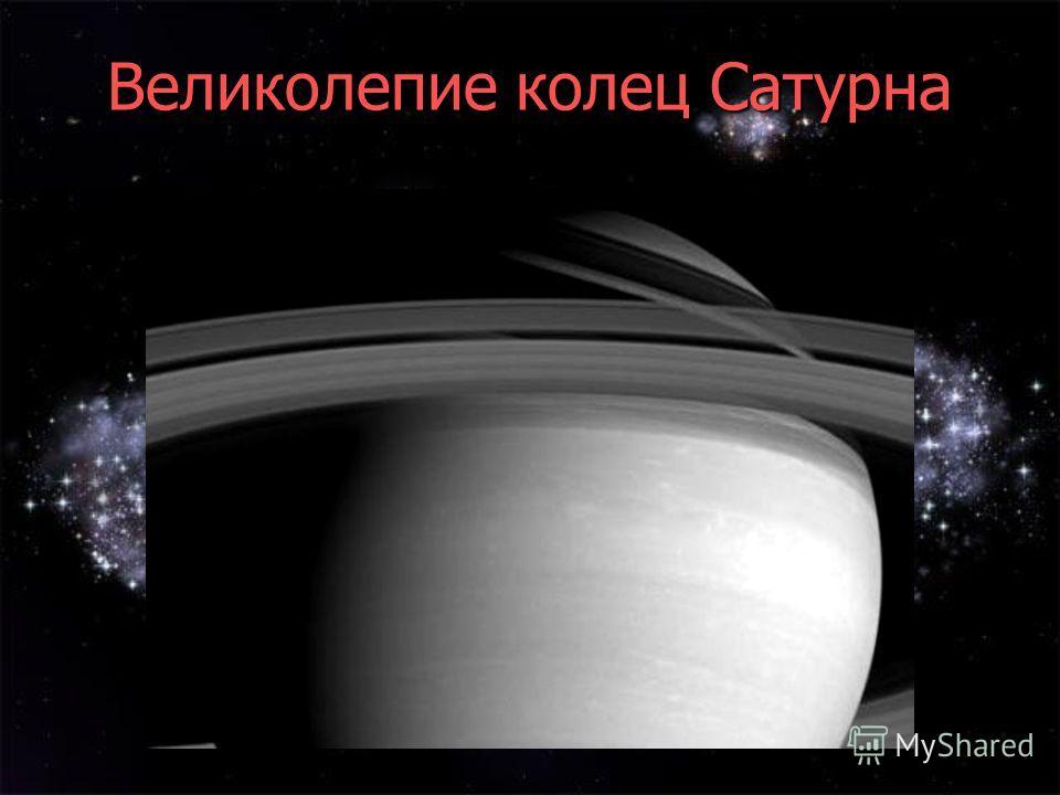 Великолепие колец Сатурна