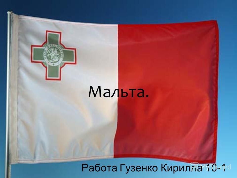 Мальта. Работа Гузенко Кирилла 10-1