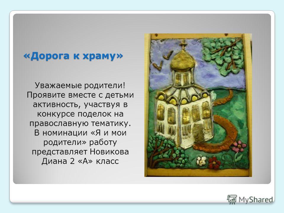 Поделки на православную тематику своими