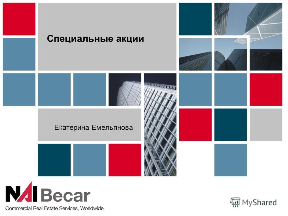 Специальные акции Екатерина Емельянова