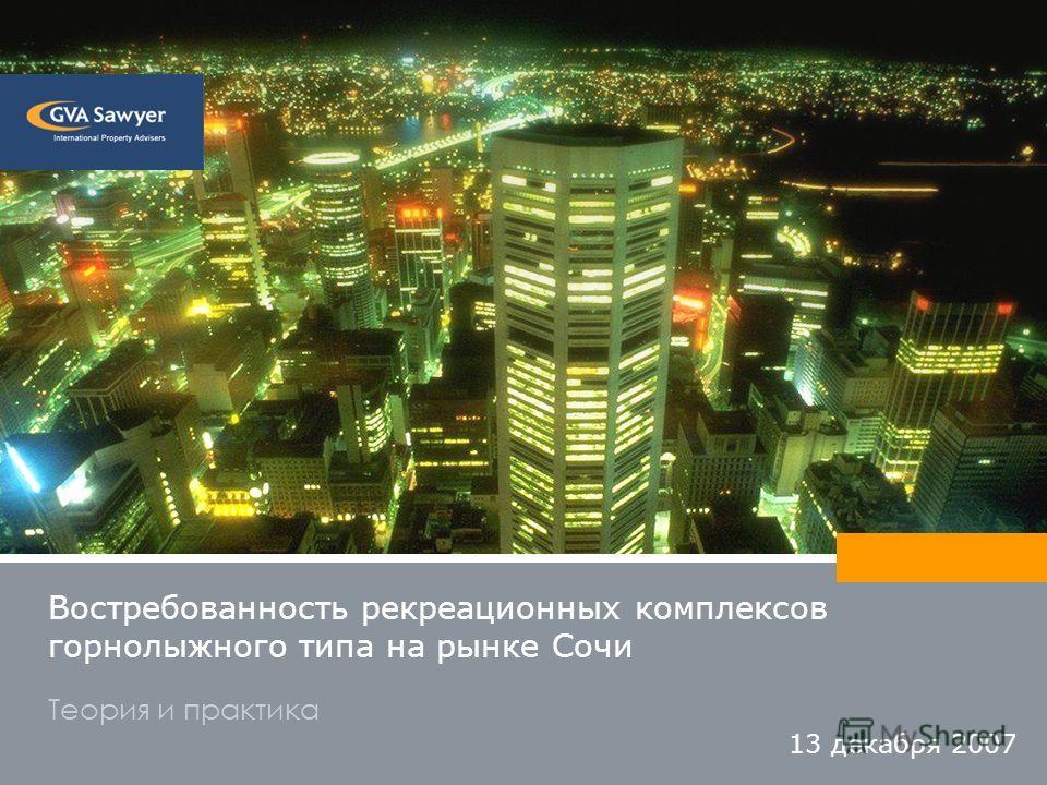 Теория и практика Востребованность рекреационных комплексов горнолыжного типа на рынке Сочи 13 декабря 2007