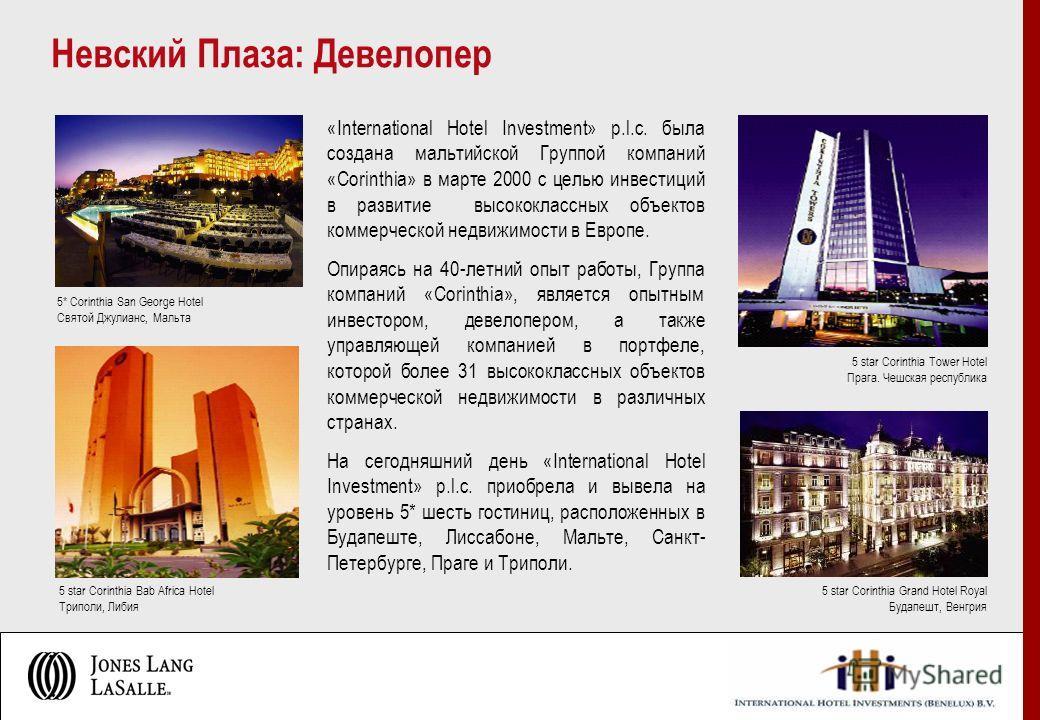 Невский Плаза: Девелопер «International Hotel Investment» p.l.c. была создана мальтийской Группой компаний «Corinthia» в марте 2000 с целью инвестиций в развитие высококлассных объектов коммерческой недвижимости в Европе. Опираясь на 40-летний опыт р