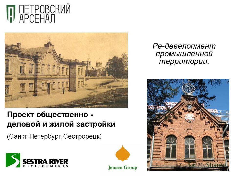 Ре-девелопмент промышленной территории. Проект общественно - деловой и жилой застройки (Санкт-Петербург, Сестрорецк)