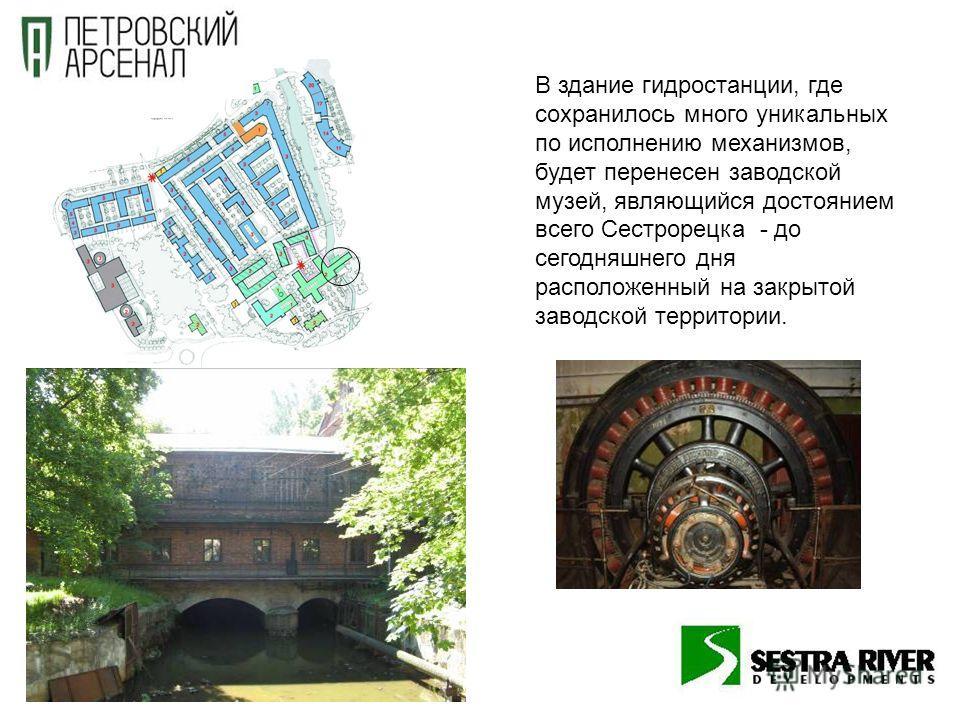 В здание гидростанции, где сохранилось много уникальных по исполнению механизмов, будет перенесен заводской музей, являющийся достоянием всего Сестрорецка - до сегодняшнего дня расположенный на закрытой заводской территории.