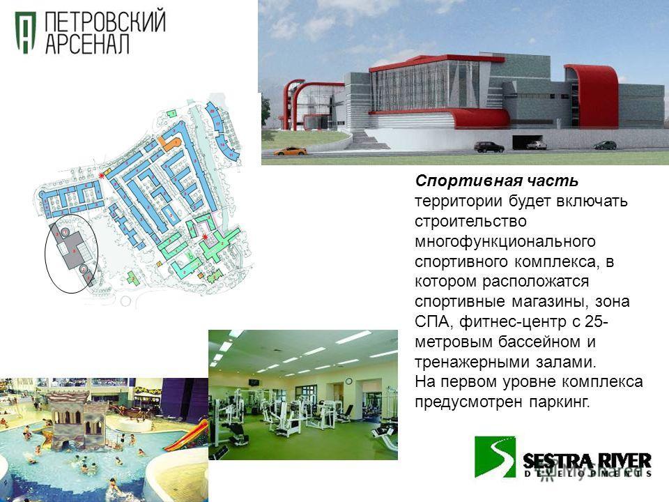 Спортивная часть территории будет включать строительство многофункционального спортивного комплекса, в котором расположатся спортивные магазины, зона СПА, фитнес-центр с 25- метровым бассейном и тренажерными залами. На первом уровне комплекса предусм