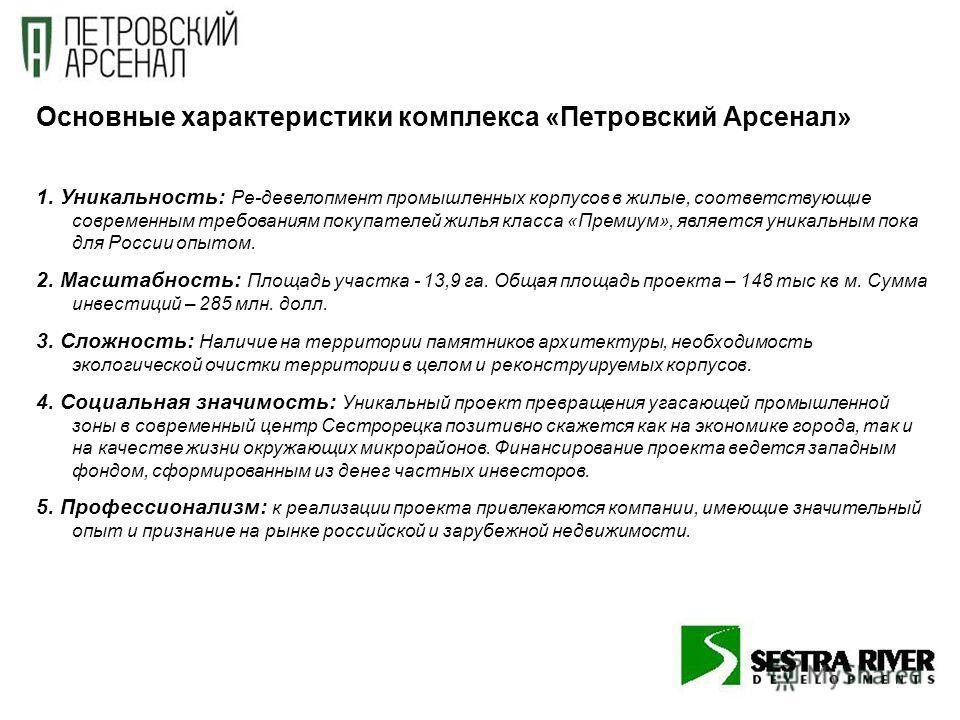 Основные характеристики комплекса «Петровский Арсенал» 1. Уникальность: Ре-девелопмент промышленных корпусов в жилые, соответствующие современным требованиям покупателей жилья класса «Премиум», является уникальным пока для России опытом. 2. Масштабно