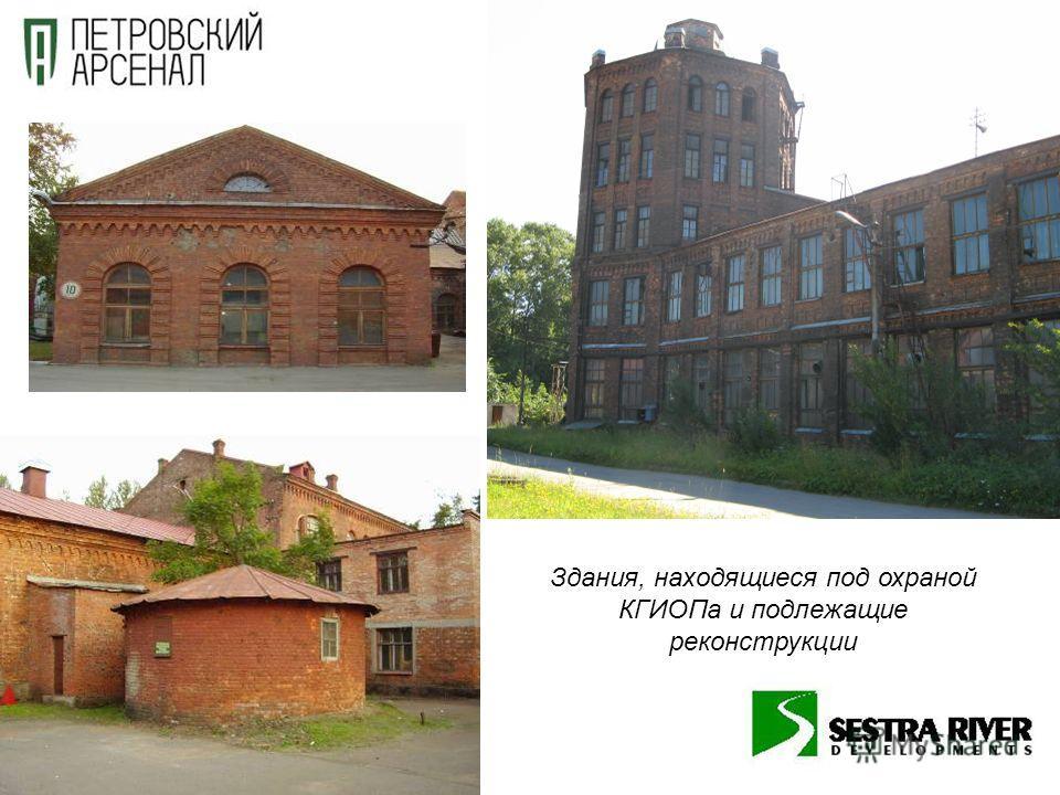 Здания, находящиеся под охраной КГИОПа и подлежащие реконструкции