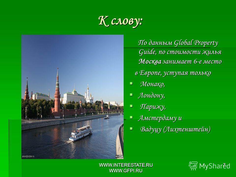 WWW.INTERESTATE.RU WWW.GFPI.RU 7 К слову: По данным Global Property Guide, по стоимости жилья Москва занимает 6-е место По данным Global Property Guide, по стоимости жилья Москва занимает 6-е место в Европе, уступая только в Европе, уступая только Мо