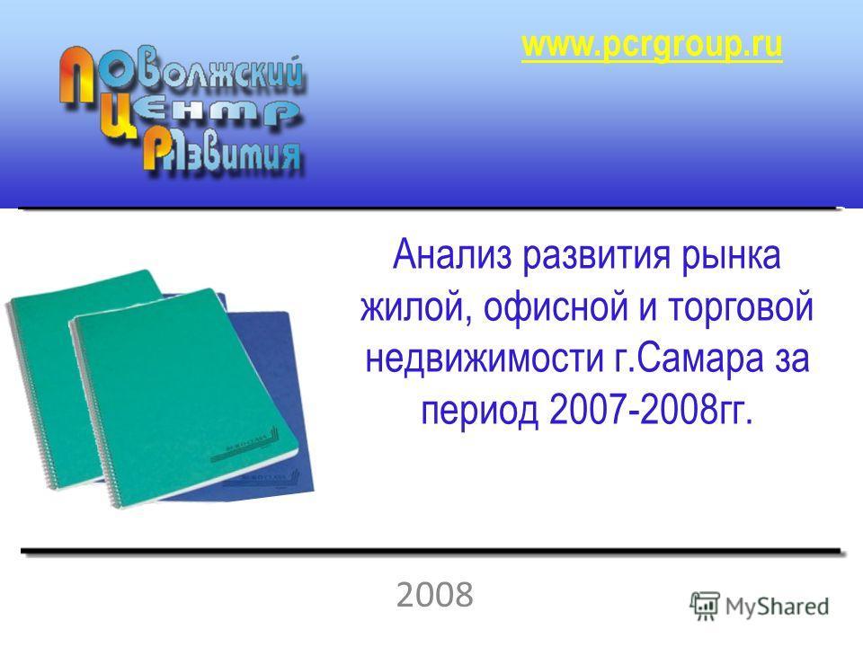 2008 www.pcrgroup.ru Анализ развития рынка жилой, офисной и торговой недвижимости г.Самара за период 2007-2008гг.