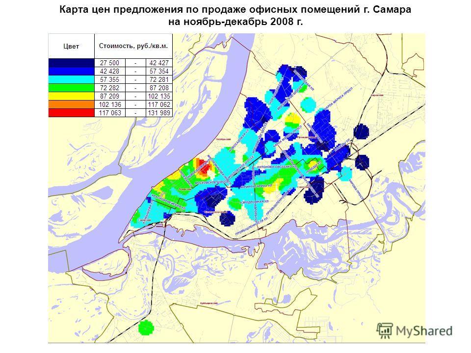 Карта цен предложения по продаже офисных помещений г. Самара на ноябрь-декабрь 2008 г.