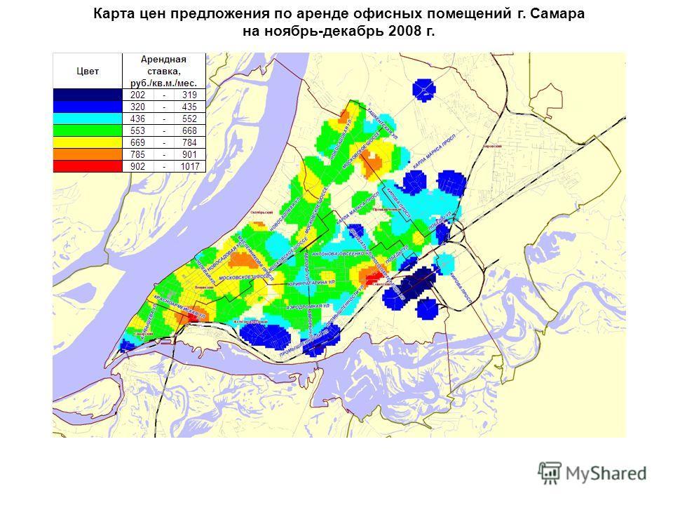 Карта цен предложения по аренде офисных помещений г. Самара на ноябрь-декабрь 2008 г.