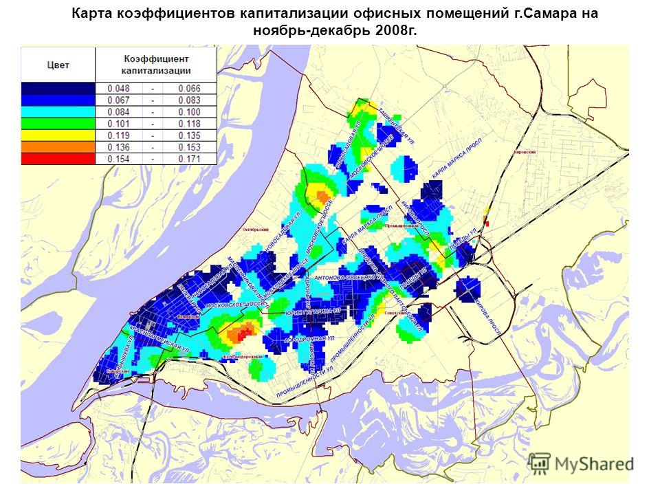 Карта коэффициентов капитализации офисных помещений г.Самара на ноябрь-декабрь 2008г.