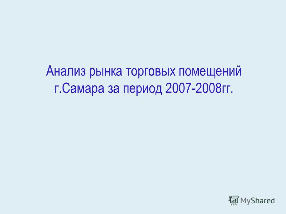 Анализ рынка торговых помещений г.Самара за период 2007-2008гг.