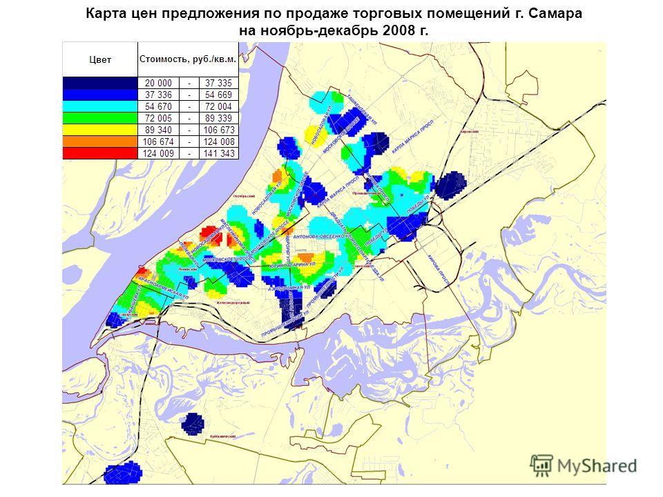 Карта цен предложения по продаже торговых помещений г. Самара на ноябрь-декабрь 2008 г.