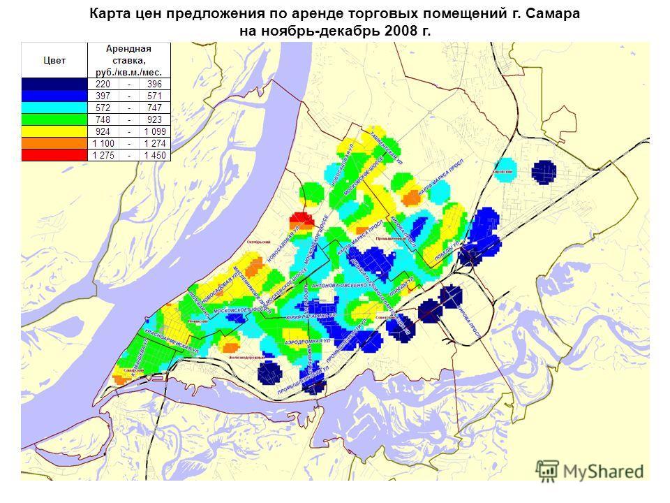 Карта цен предложения по аренде торговых помещений г. Самара на ноябрь-декабрь 2008 г.