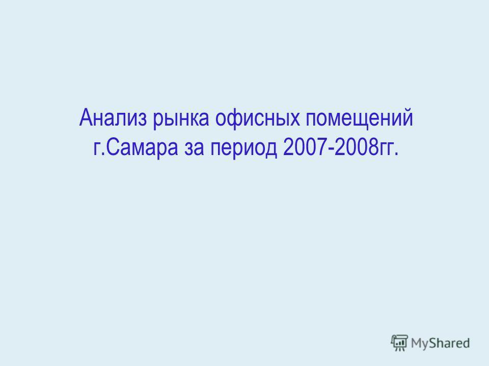 Анализ рынка офисных помещений г.Самара за период 2007-2008гг.