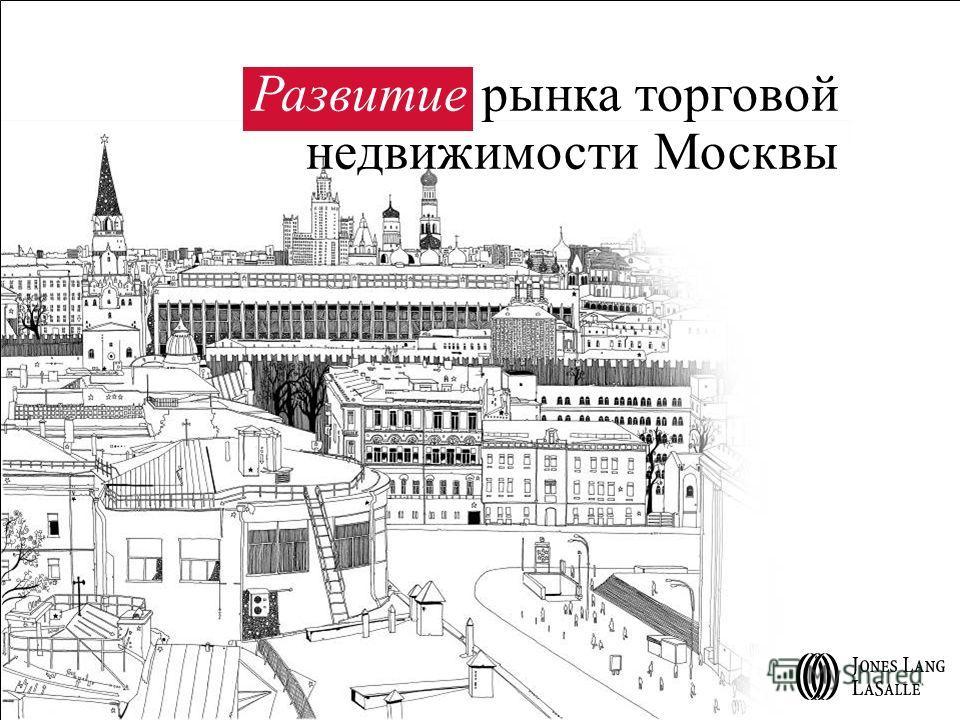 Развитие рынка торговой недвижимости Москвы