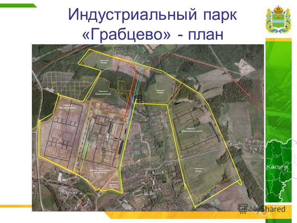 Индустриальный парк «Грабцево» - план