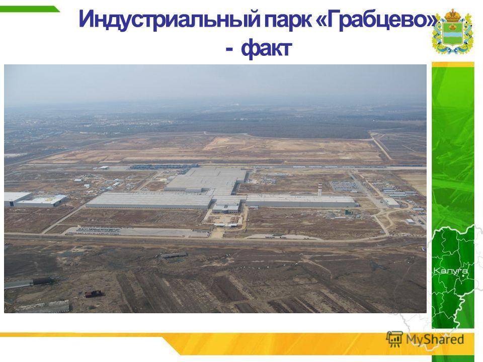 Индустриальный парк «Грабцево» - факт