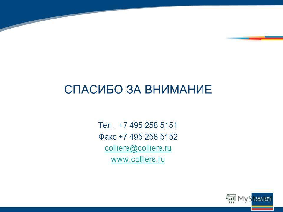 СПАСИБО ЗА ВНИМАНИЕ Тел. +7 495 258 5151 Факc +7 495 258 5152 colliers@colliers.ru www.colliers.ru