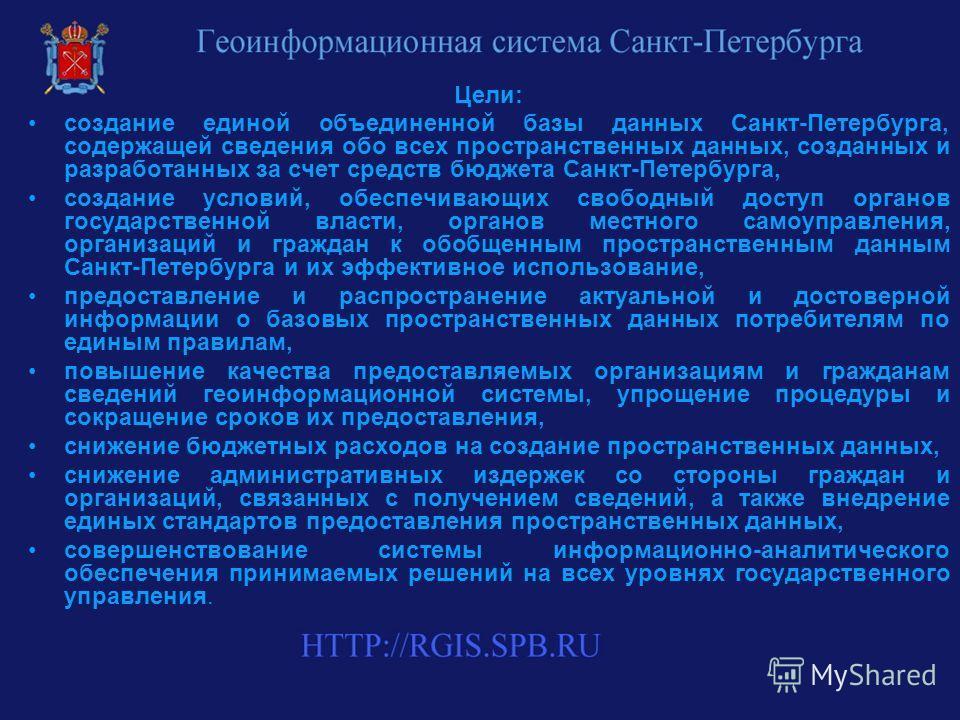 Цели: создание единой объединенной базы данных Санкт-Петербурга, содержащей сведения обо всех пространственных данных, созданных и разработанных за счет средств бюджета Санкт-Петербурга, создание условий, обеспечивающих свободный доступ органов госуд