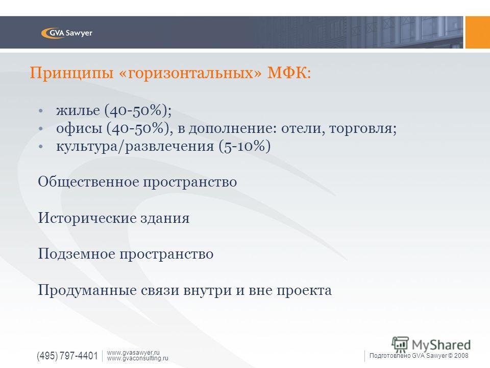 (495) 797-4401 www.gvasawyer.ru www.gvaconsulting.ru Подготовлено GVA Sawyer © 2008 Принципы «горизонтальных» МФК: жилье (40-50%); офисы (40-50%), в дополнение: отели, торговля; культура/развлечения (5-10%) Общественное пространство Исторические здан