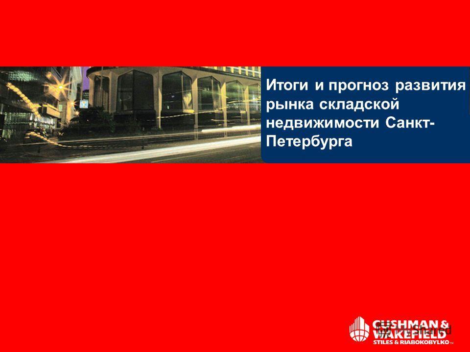 Итоги и прогноз развития рынка складской недвижимости Санкт- Петербурга