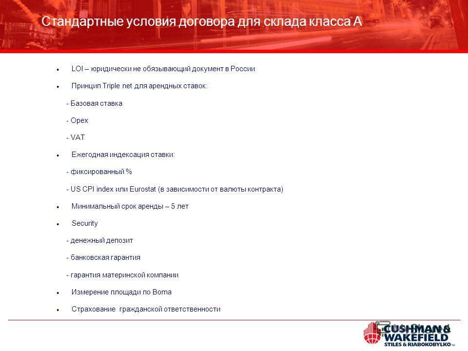 Стандартные условия договора для склада класса А l LOI – юридически не обязывающий документ в России l Принцип Triple net для арендных ставок: - Базовая ставка - Opex - VAT l Ежегодная индексация ставки: - фиксированный % - US CPI index или Eurostat