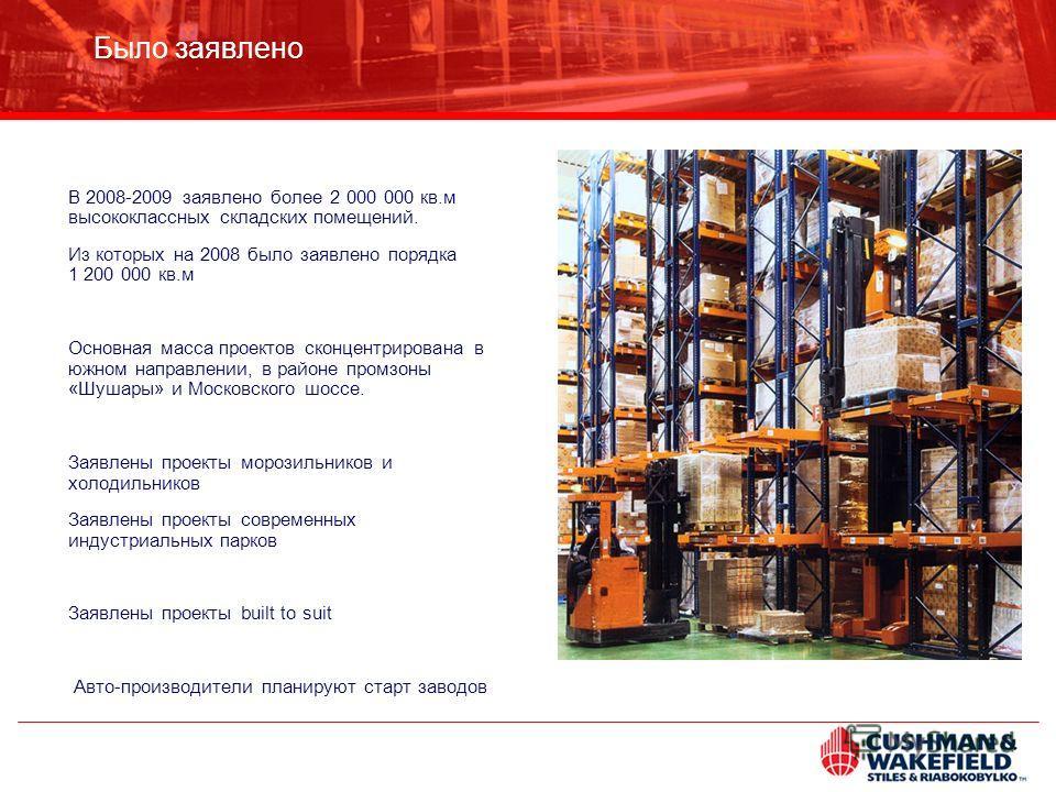 Было заявлено В 2008-2009 заявлено более 2 000 000 кв.м высококлассных складских помещений. Из которых на 2008 было заявлено порядка 1 200 000 кв.м Основная масса проектов сконцентрирована в южном направлении, в районе промзоны «Шушары» и Московского