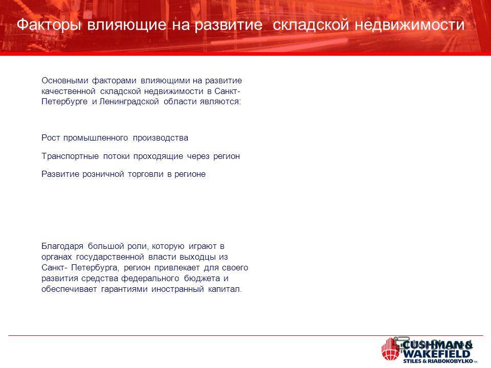 Факторы влияющие на развитие складской недвижимости Основными факторами влияющими на развитие качественной складской недвижимости в Санкт- Петербурге и Ленинградской области являются: Рост промышленного производства Транспортные потоки проходящие чер