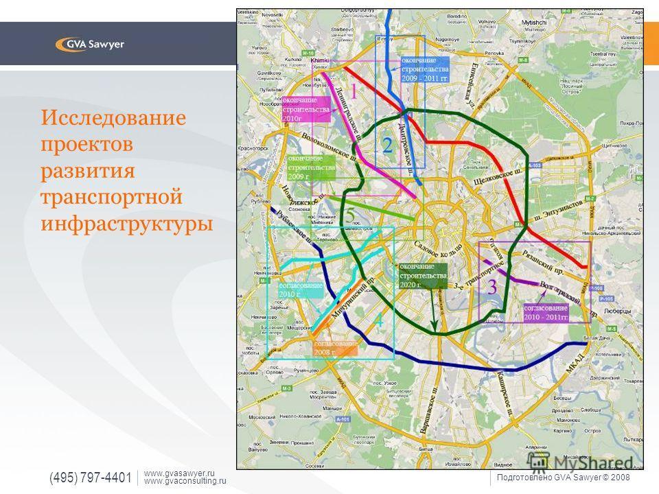 (495) 797-4401 www.gvasawyer.ru www.gvaconsulting.ru Подготовлено GVA Sawyer © 2008 Исследование проектов развития транспортной инфраструктуры
