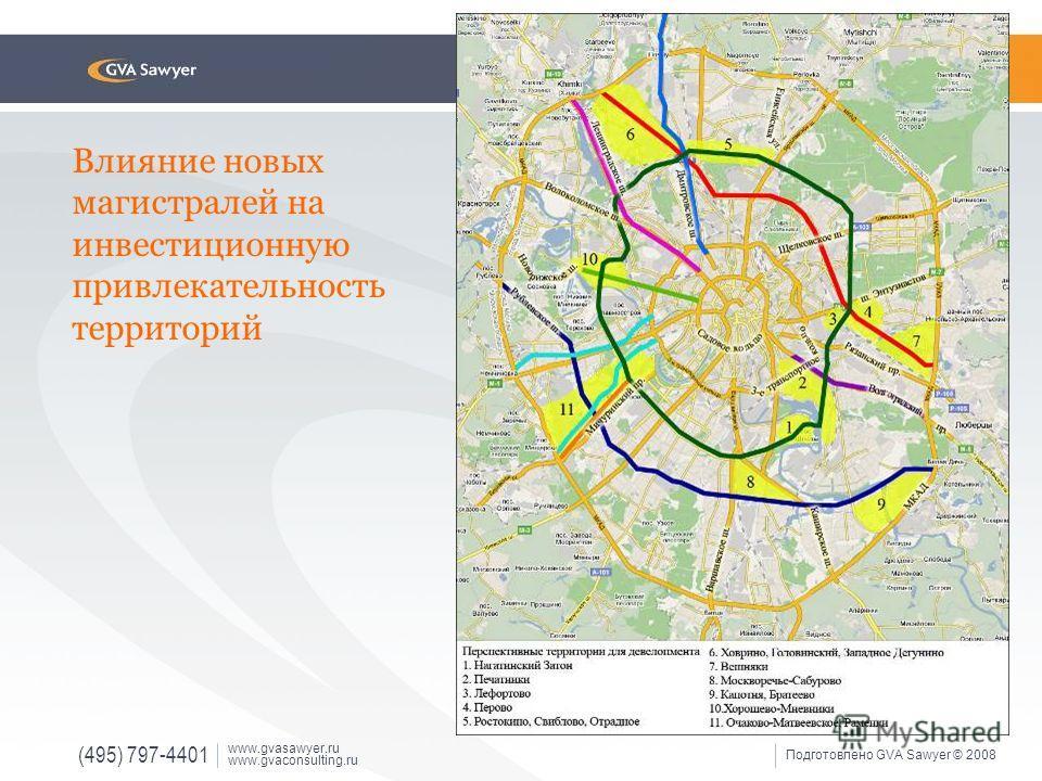 (495) 797-4401 www.gvasawyer.ru www.gvaconsulting.ru Подготовлено GVA Sawyer © 2008 Влияние новых магистралей на инвестиционную привлекательность территорий