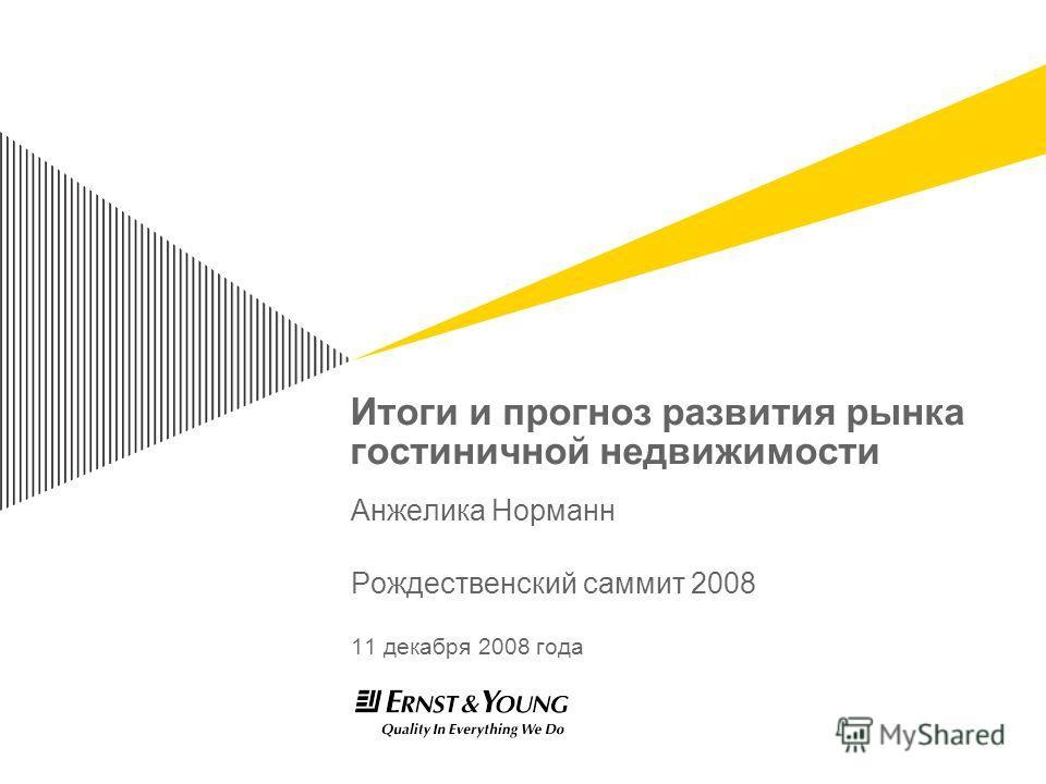 Итоги и прогноз развития рынка гостиничной недвижимости Анжелика Норманн Рождественский саммит 2008 11 декабря 2008 года