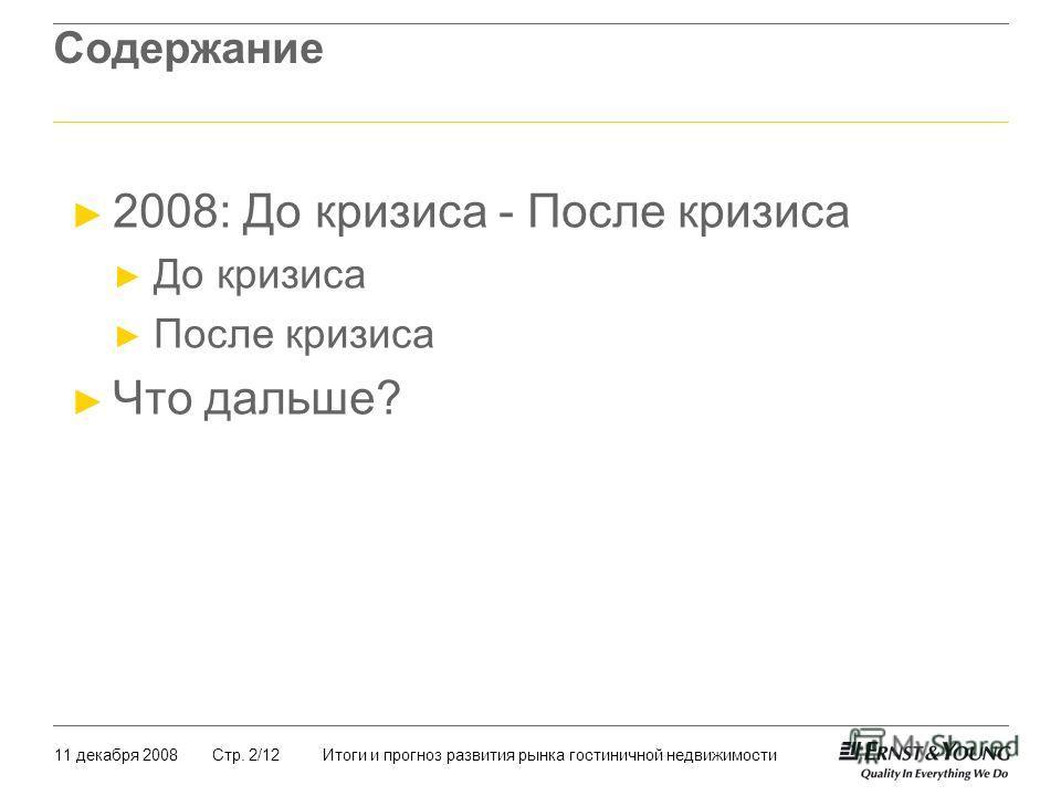 11 декабря 2008Итоги и прогноз развития рынка гостиничной недвижимостиСтр. 2/12 Содержание 2008: До кризиса - После кризиса До кризиса После кризиса Что дальше?