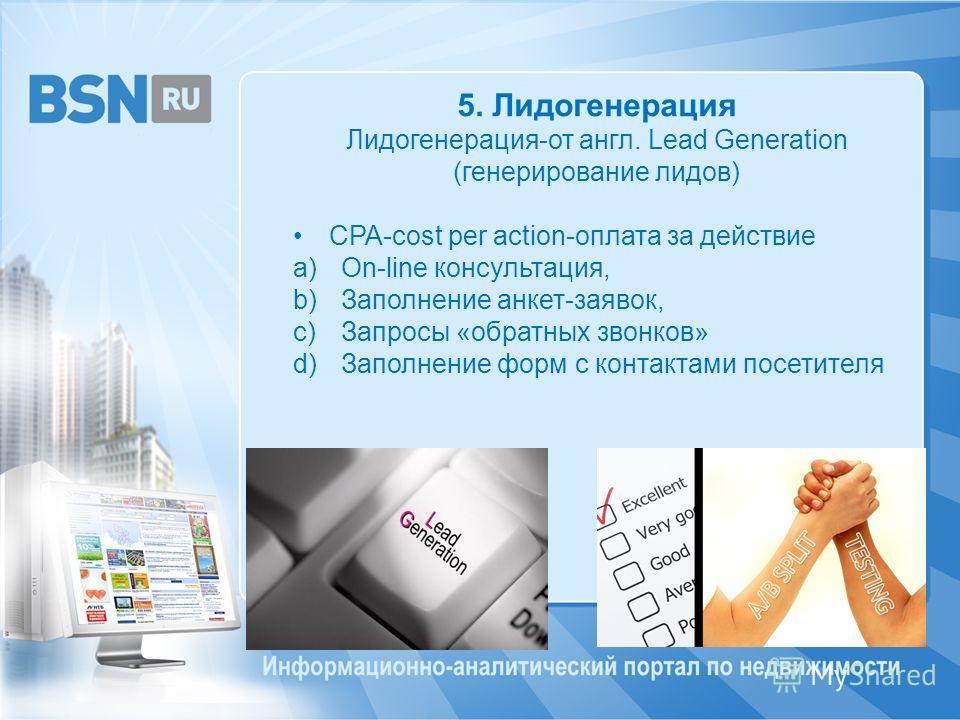 5. Лидогенерация Лидогенерация-от англ. Lead Generation (генерирование лидов) CPA-cost per action-оплата за действие a)On-line консультация, b)Заполнение анкет-заявок, c)Запросы «обратных звонков» d)Заполнение форм с контактами посетителя
