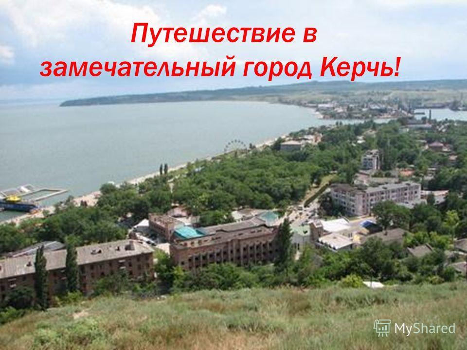 Путешествие в замечательный город Керчь!