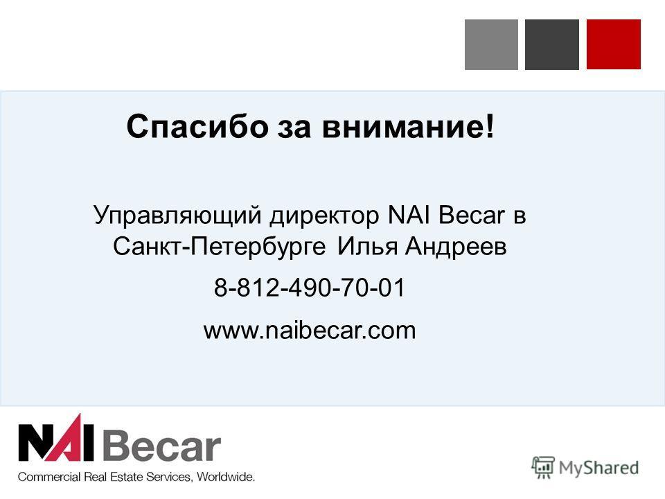 Спасибо за внимание! Управляющий директор NAI Becar в Санкт-Петербурге Илья Андреев 8-812-490-70-01 www.naibecar.com