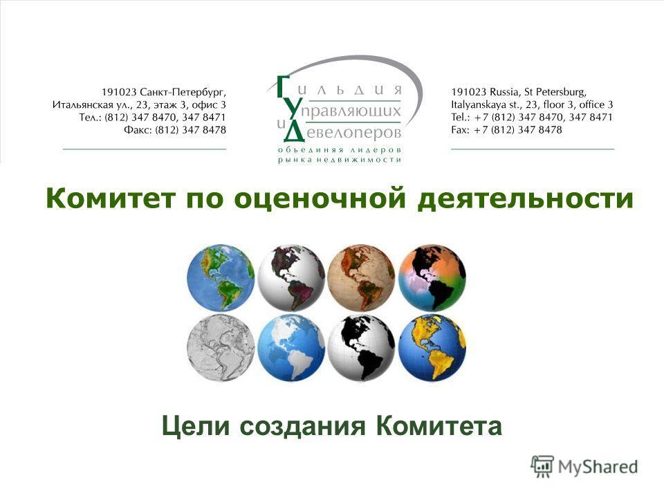Благодарю за внимание Комитет по оценочной деятельности Цели создания Комитета