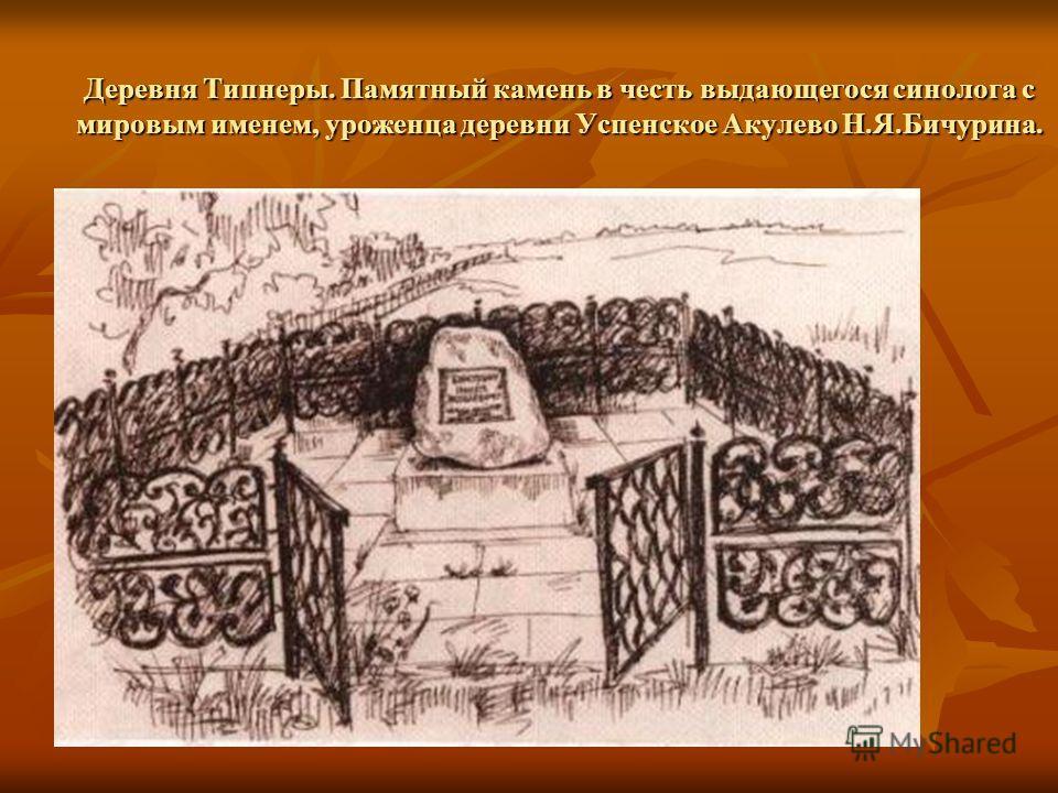 Деревня Типнеры. Памятный камень в честь выдающегося синолога с мировым именем, уроженца деревни Успенское Акулево Н.Я.Бичурина.