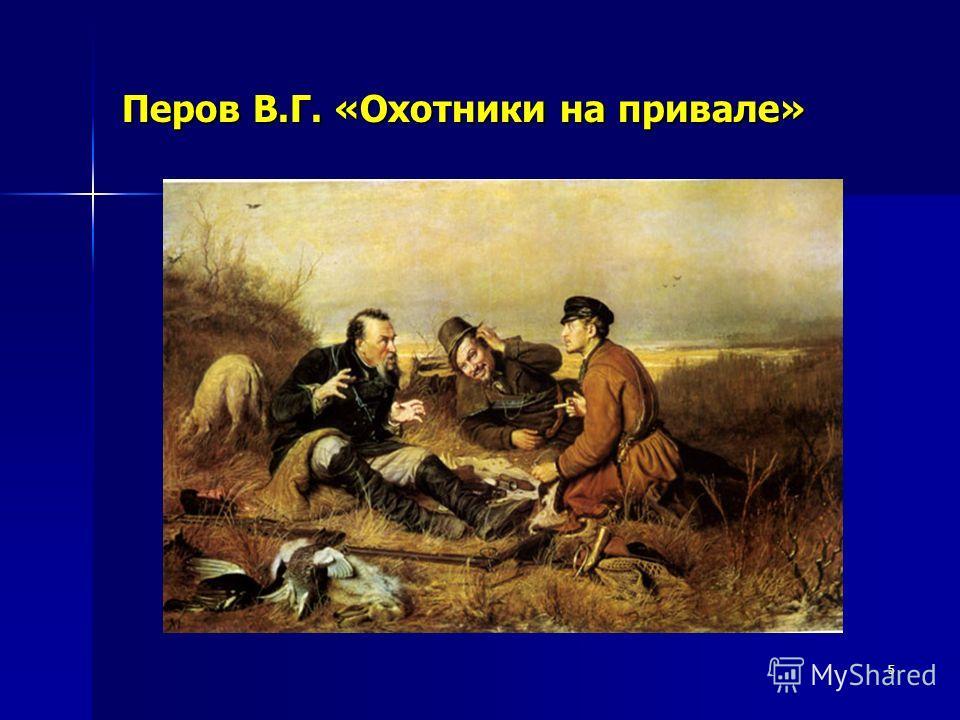 5 Перов В.Г. «Охотники на привале»