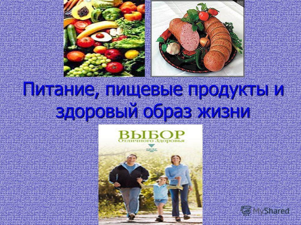 Питание, пищевые продукты и здоровый образ жизни