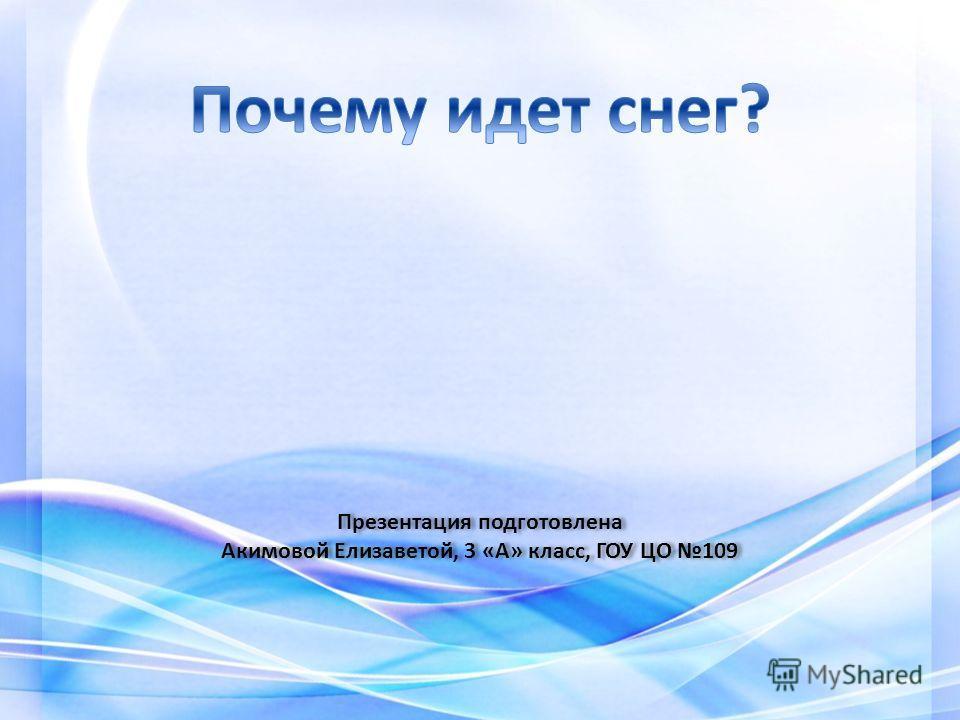 Презентация подготовлена Акимовой Елизаветой, 3 «А» класс, ГОУ ЦО 109 Презентация подготовлена Акимовой Елизаветой, 3 «А» класс, ГОУ ЦО 109