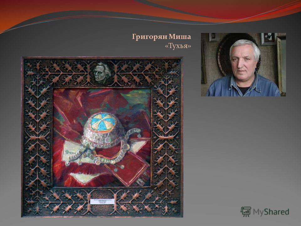 Григорян Миша «Тухья»