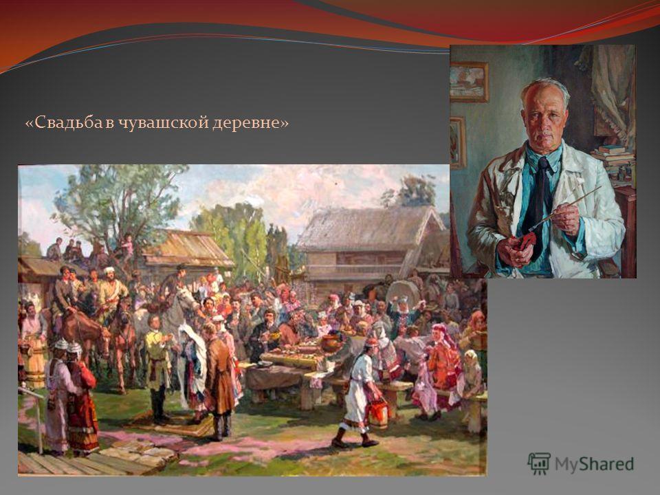«Свадьба в чувашской деревне»
