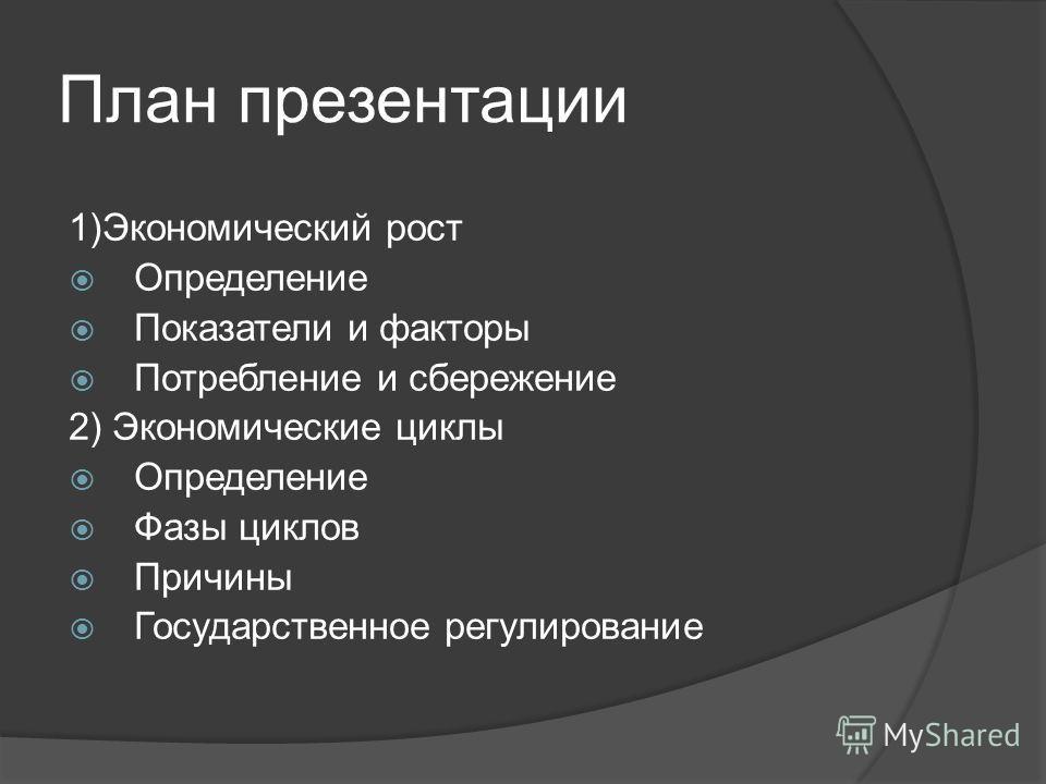 План презентации 1)Экономический рост Определение Показатели и факторы Потребление и сбережение 2) Экономические циклы Определение Фазы циклов Причины Государственное регулирование