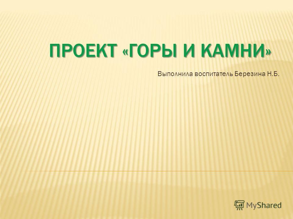 Выполнила воспитатель Березина Н.Б.