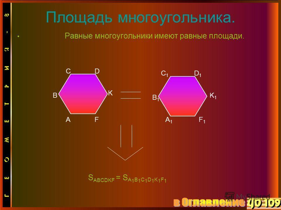 Площадь многоугольника. Равные многоугольники имеют равные площади. A B CD K FA1A1 B1B1 C1C1 D1D1 K1K1 F1F1 S ABCDKF = S A 1 B 1 C 1 D 1 K 1 F 1