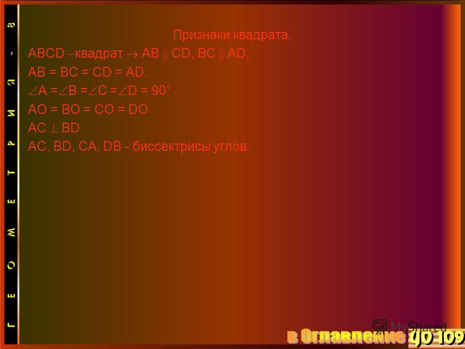 Признаки квадрата. АВСD квадрат АВ СD, ВС АD, АВ = ВС = СD = АD. А = В = С = D = 90° АО = ВО = СО = DО АС ВD АС, ВD, СА, DВ - биссектрисы углов.