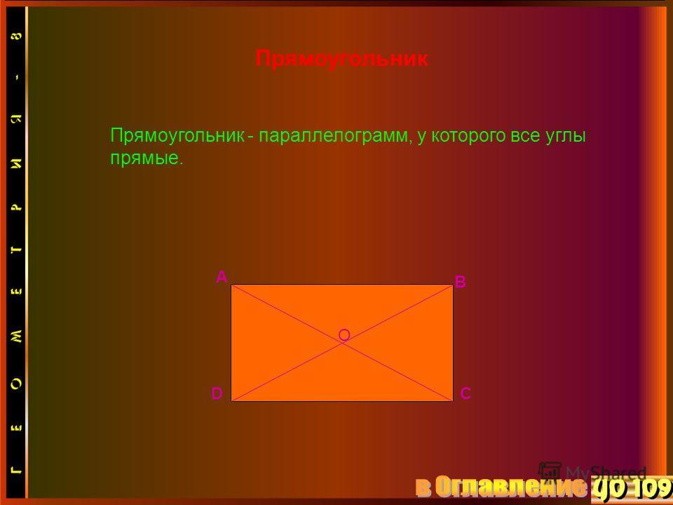 Прямоугольник А В СD О Прямоугольник - параллелограмм, у которого все углы прямые.