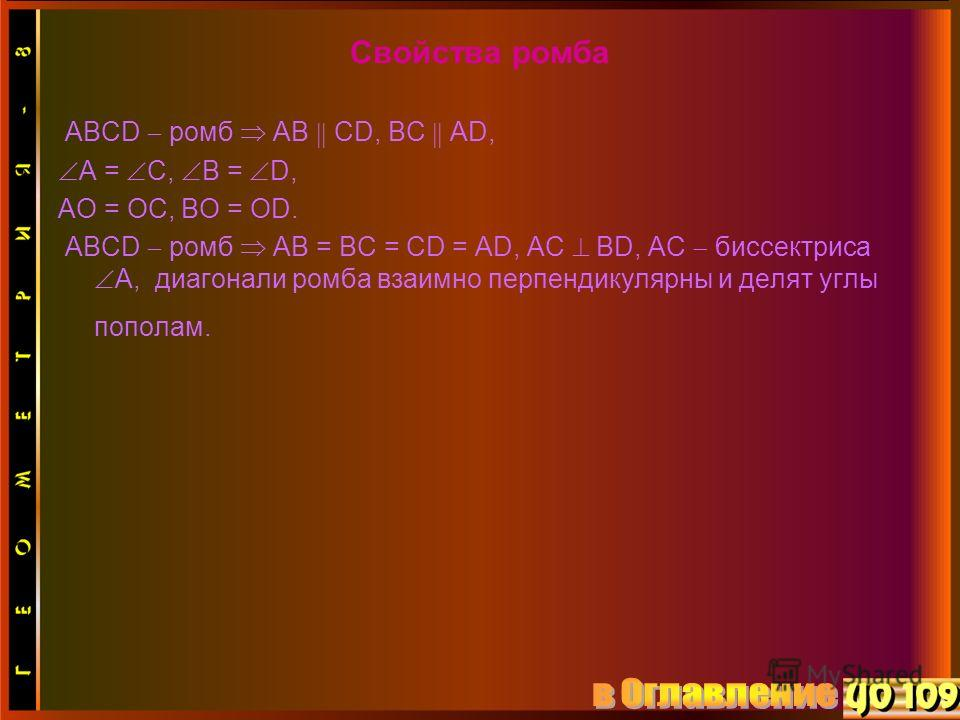 Свойства ромба АВСD ромб АВ СD, ВС АD, А = С, В = D, АО = ОС, ВО = ОD. АВСD ромб АВ = ВС = СD = АD, АС ВD, АС биссектриса А, диагонали ромба взаимно перпендикулярны и делят углы пополам.